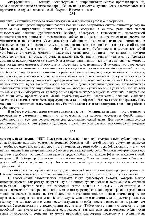 PDF. Религиозные психопрактики в истории культуры. Сафронов А. Г. Страница 143. Читать онлайн