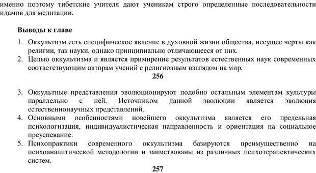 PDF. Религиозные психопрактики в истории культуры. Сафронов А. Г. Страница 144. Читать онлайн