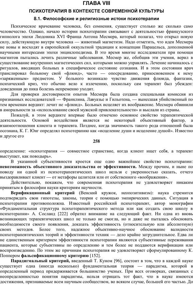PDF. Религиозные психопрактики в истории культуры. Сафронов А. Г. Страница 145. Читать онлайн