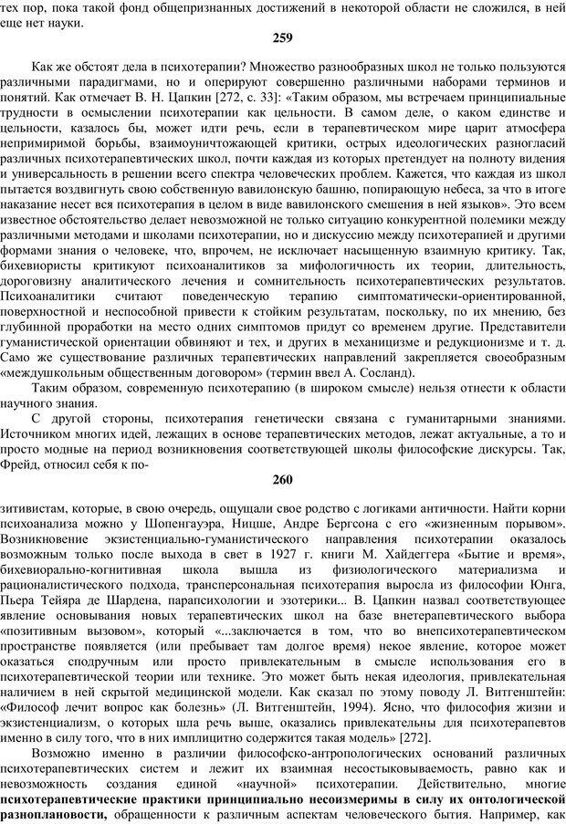 PDF. Религиозные психопрактики в истории культуры. Сафронов А. Г. Страница 146. Читать онлайн