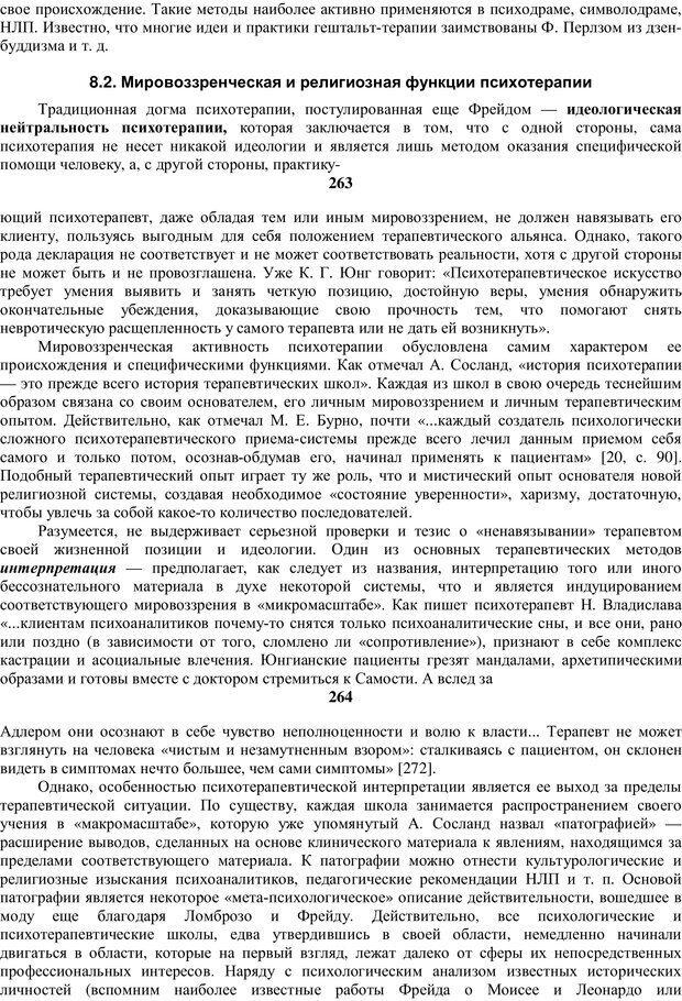 PDF. Религиозные психопрактики в истории культуры. Сафронов А. Г. Страница 148. Читать онлайн