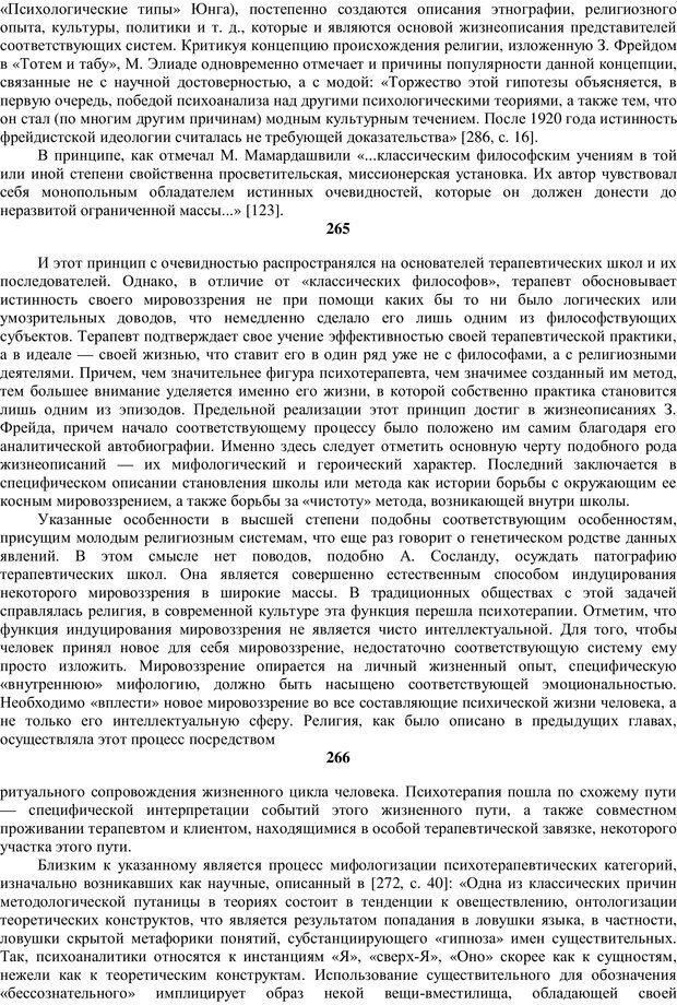 PDF. Религиозные психопрактики в истории культуры. Сафронов А. Г. Страница 149. Читать онлайн