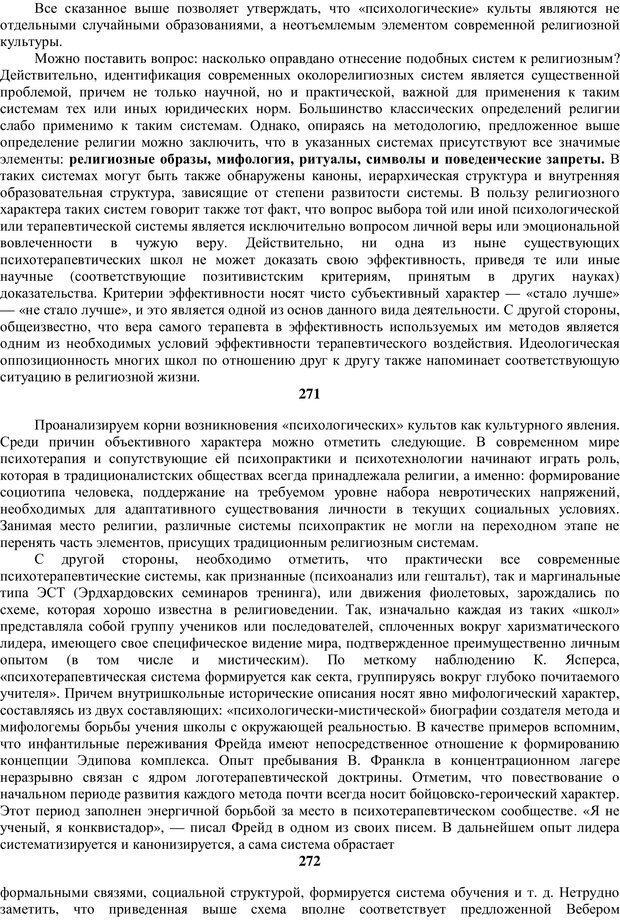 PDF. Религиозные психопрактики в истории культуры. Сафронов А. Г. Страница 152. Читать онлайн