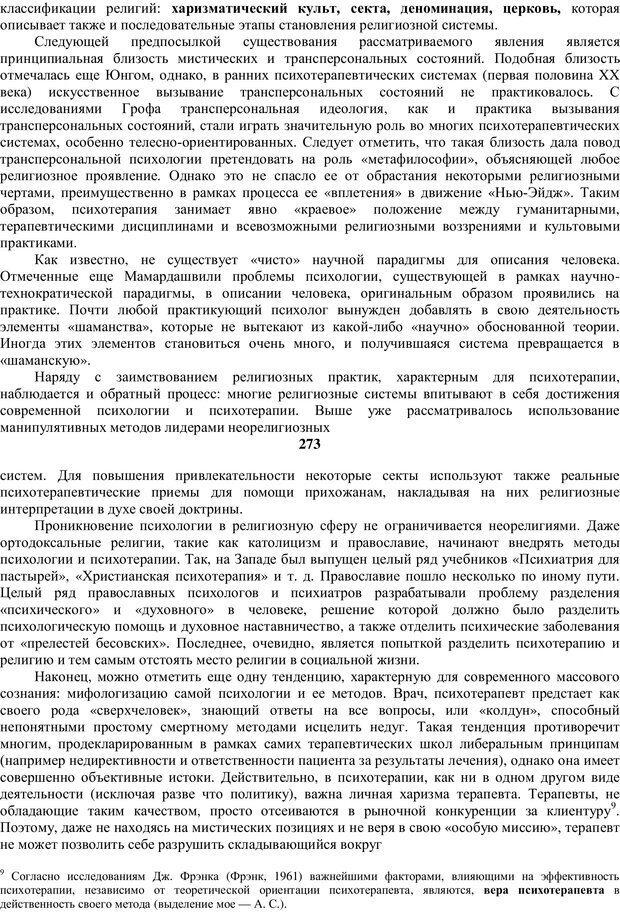 PDF. Религиозные психопрактики в истории культуры. Сафронов А. Г. Страница 153. Читать онлайн