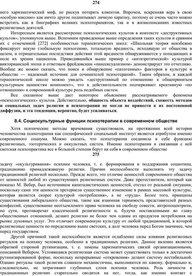 PDF. Религиозные психопрактики в истории культуры. Сафронов А. Г. Страница 154. Читать онлайн