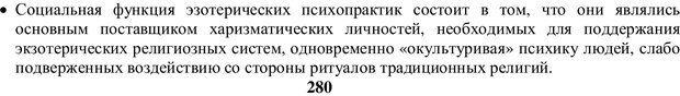 PDF. Религиозные психопрактики в истории культуры. Сафронов А. Г. Страница 157. Читать онлайн