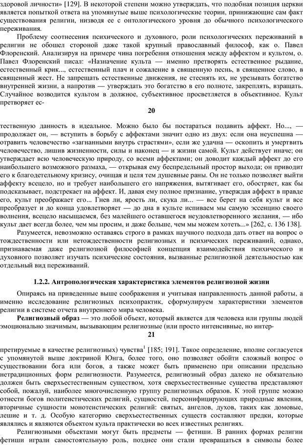 PDF. Религиозные психопрактики в истории культуры. Сафронов А. Г. Страница 16. Читать онлайн