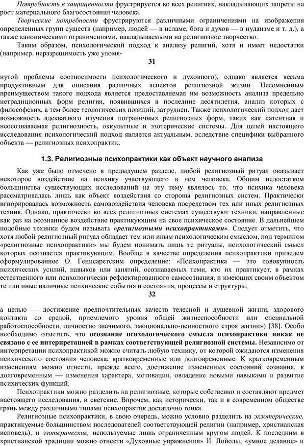 PDF. Религиозные психопрактики в истории культуры. Сафронов А. Г. Страница 22. Читать онлайн
