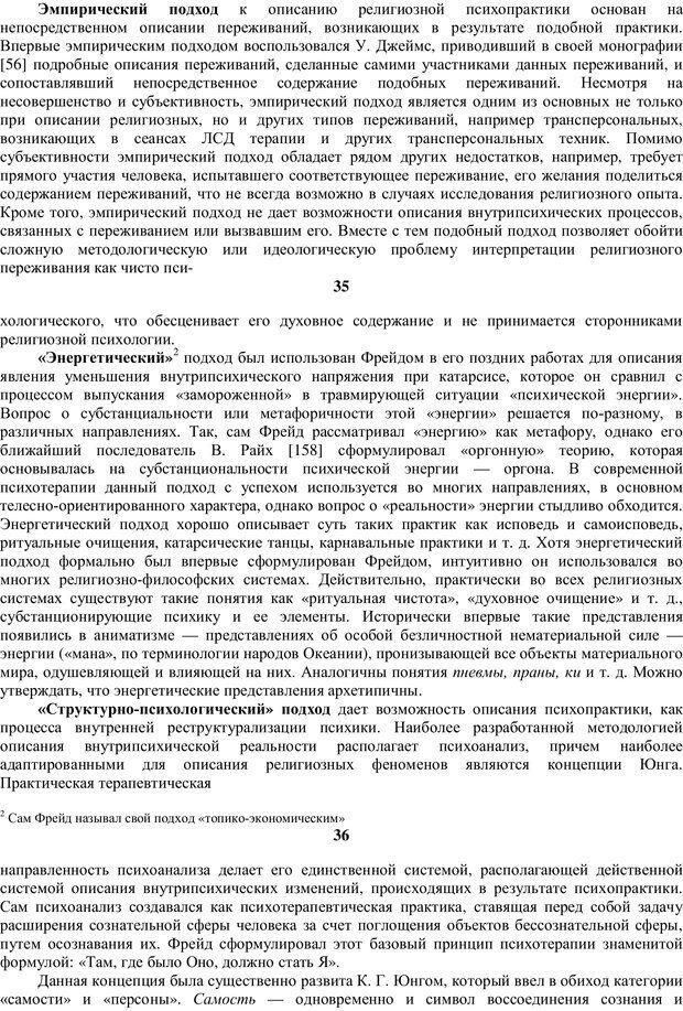 PDF. Религиозные психопрактики в истории культуры. Сафронов А. Г. Страница 24. Читать онлайн
