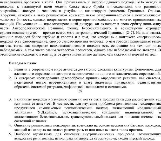 PDF. Религиозные психопрактики в истории культуры. Сафронов А. Г. Страница 26. Читать онлайн