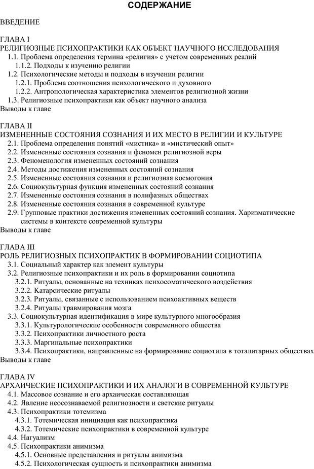 PDF. Религиозные психопрактики в истории культуры. Сафронов А. Г. Страница 3. Читать онлайн