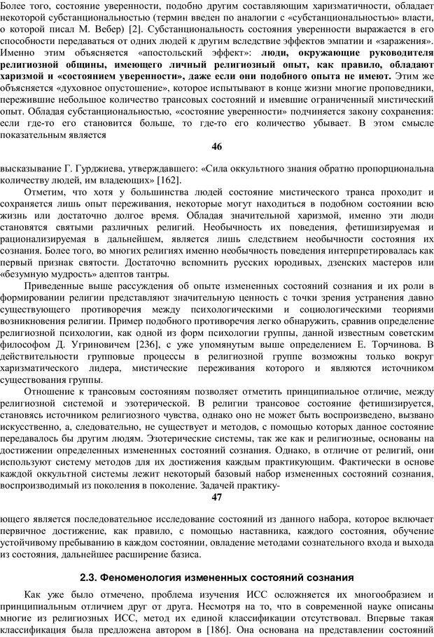 PDF. Религиозные психопрактики в истории культуры. Сафронов А. Г. Страница 30. Читать онлайн