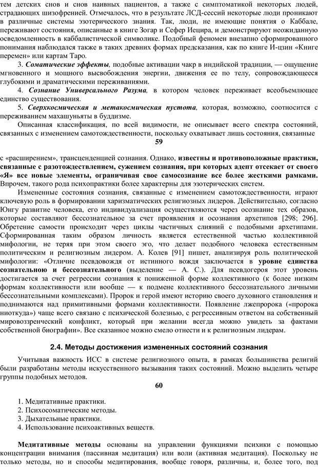 PDF. Религиозные психопрактики в истории культуры. Сафронов А. Г. Страница 37. Читать онлайн