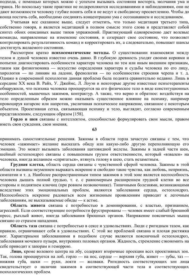 PDF. Религиозные психопрактики в истории культуры. Сафронов А. Г. Страница 39. Читать онлайн