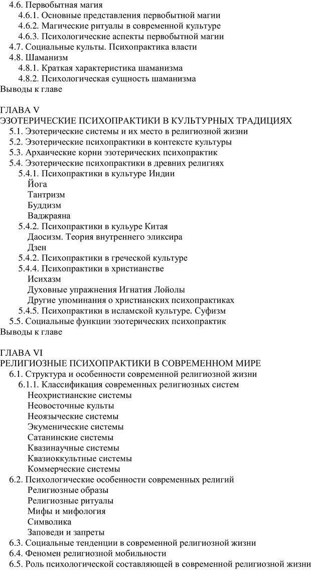 PDF. Религиозные психопрактики в истории культуры. Сафронов А. Г. Страница 4. Читать онлайн