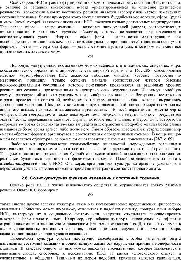PDF. Религиозные психопрактики в истории культуры. Сафронов А. Г. Страница 42. Читать онлайн