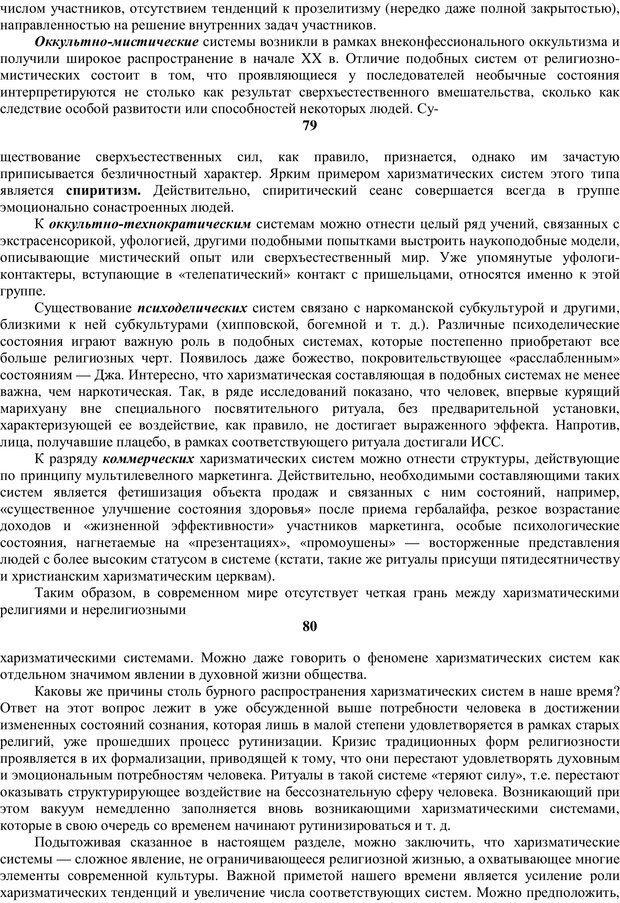 PDF. Религиозные психопрактики в истории культуры. Сафронов А. Г. Страница 48. Читать онлайн