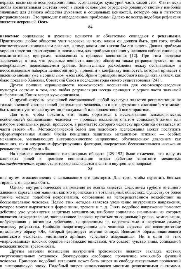 PDF. Религиозные психопрактики в истории культуры. Сафронов А. Г. Страница 51. Читать онлайн