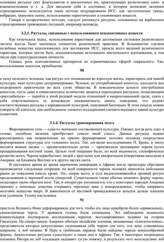 PDF. Религиозные психопрактики в истории культуры. Сафронов А. Г. Страница 54. Читать онлайн