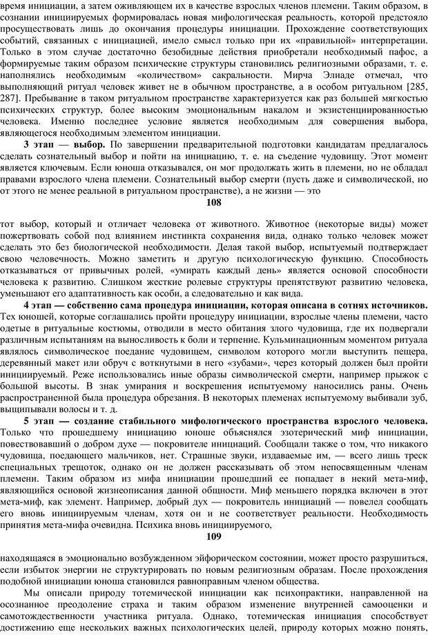 PDF. Религиозные психопрактики в истории культуры. Сафронов А. Г. Страница 64. Читать онлайн