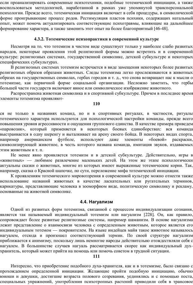 PDF. Религиозные психопрактики в истории культуры. Сафронов А. Г. Страница 65. Читать онлайн