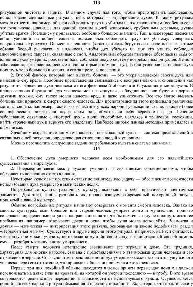 PDF. Религиозные психопрактики в истории культуры. Сафронов А. Г. Страница 67. Читать онлайн