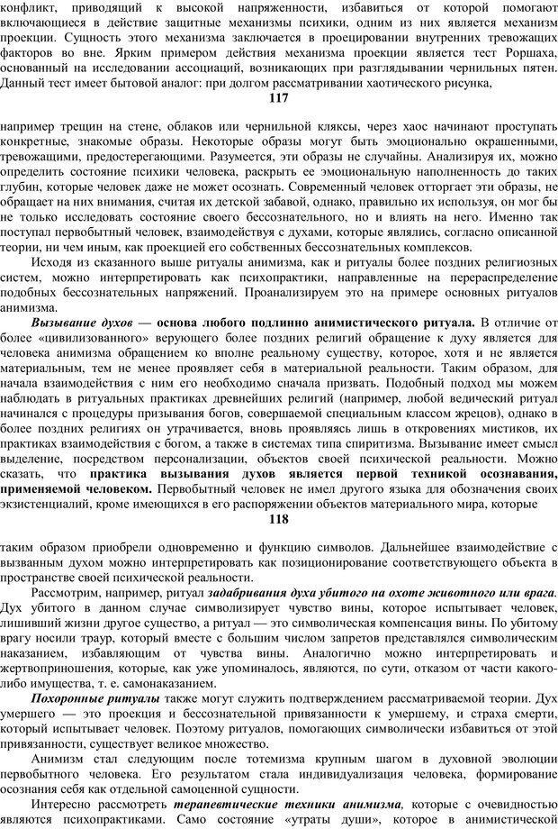 PDF. Религиозные психопрактики в истории культуры. Сафронов А. Г. Страница 69. Читать онлайн