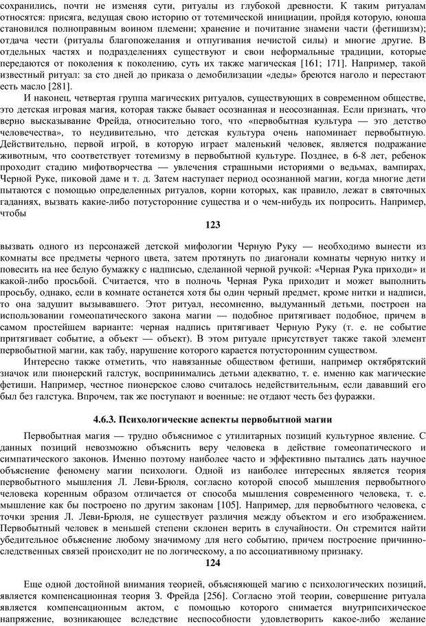 PDF. Религиозные психопрактики в истории культуры. Сафронов А. Г. Страница 72. Читать онлайн