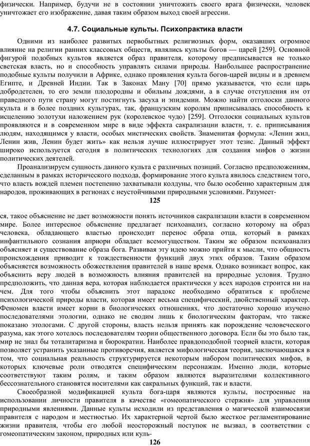 PDF. Религиозные психопрактики в истории культуры. Сафронов А. Г. Страница 73. Читать онлайн
