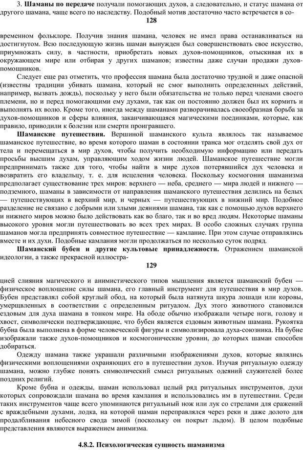 PDF. Религиозные психопрактики в истории культуры. Сафронов А. Г. Страница 75. Читать онлайн