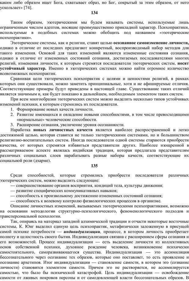 PDF. Религиозные психопрактики в истории культуры. Сафронов А. Г. Страница 78. Читать онлайн