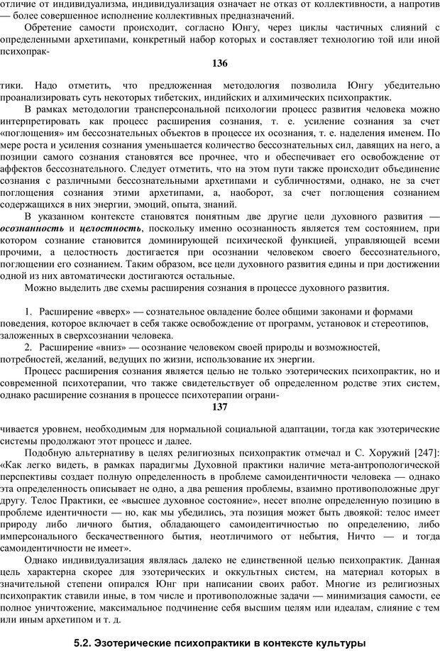 PDF. Религиозные психопрактики в истории культуры. Сафронов А. Г. Страница 79. Читать онлайн