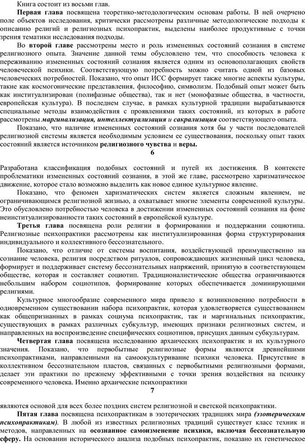 PDF. Религиозные психопрактики в истории культуры. Сафронов А. Г. Страница 8. Читать онлайн
