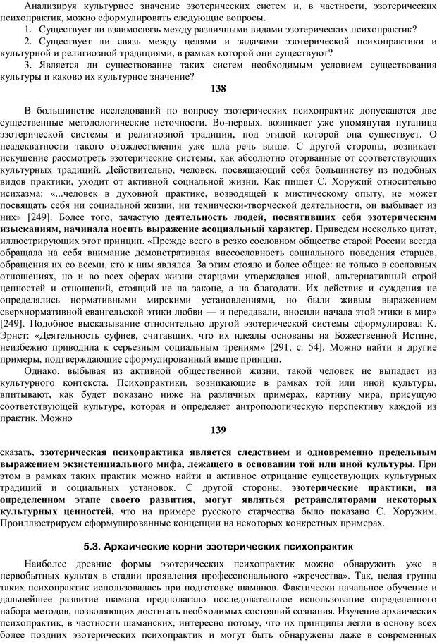 PDF. Религиозные психопрактики в истории культуры. Сафронов А. Г. Страница 80. Читать онлайн