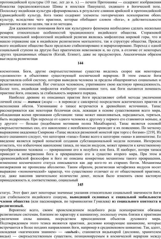 PDF. Религиозные психопрактики в истории культуры. Сафронов А. Г. Страница 83. Читать онлайн