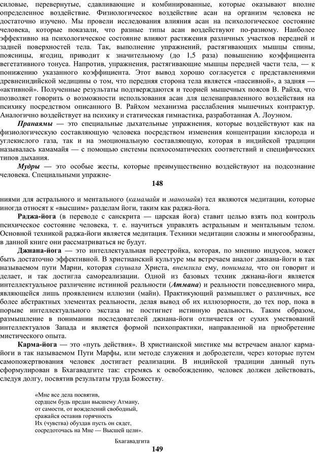 PDF. Религиозные психопрактики в истории культуры. Сафронов А. Г. Страница 85. Читать онлайн