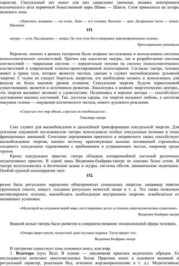 PDF. Религиозные психопрактики в истории культуры. Сафронов А. Г. Страница 87. Читать онлайн
