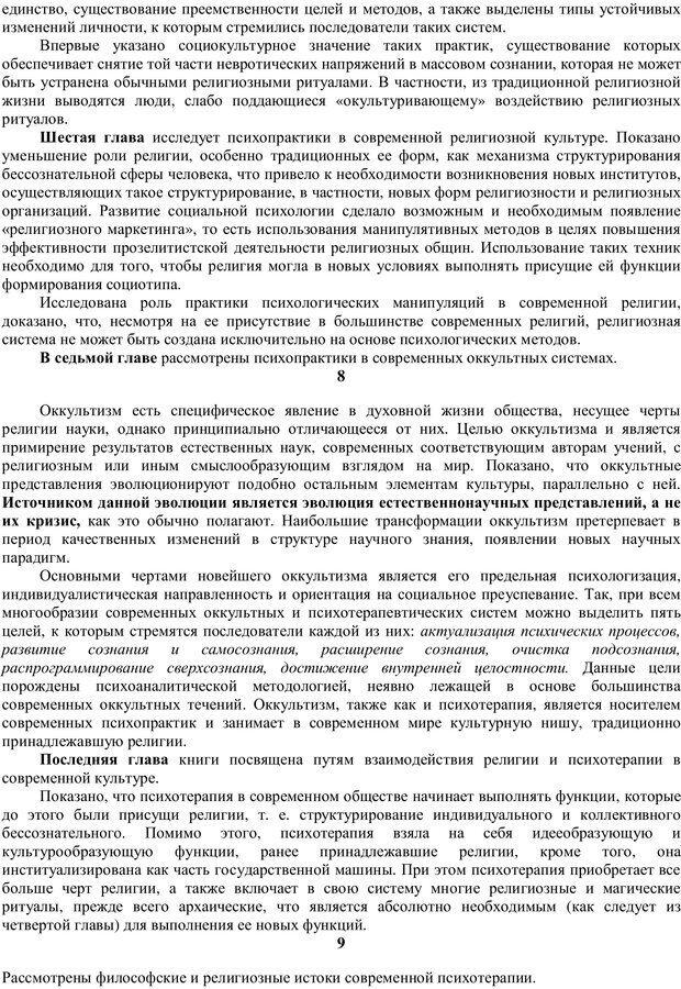 PDF. Религиозные психопрактики в истории культуры. Сафронов А. Г. Страница 9. Читать онлайн