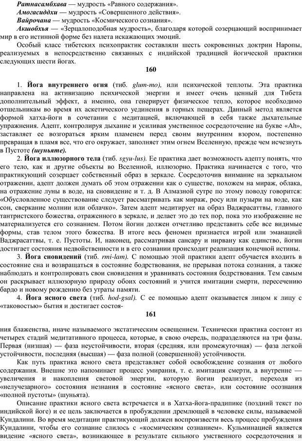 PDF. Религиозные психопрактики в истории культуры. Сафронов А. Г. Страница 92. Читать онлайн