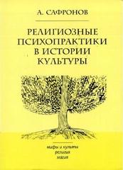 Религиозные психопрактики в истории культуры, Сафронов Андрей