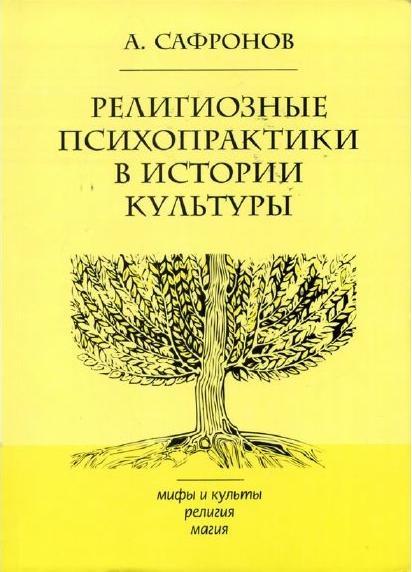 """Обложка книги """"Религиозные психопрактики в истории культуры"""""""
