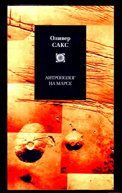 """Обложка книги """"Антрополог на Марсе"""""""