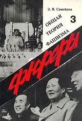 "Обложка книги ""Фюреры, Книга III - Общая теория фашизма"""