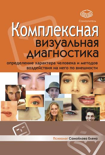 """Обложка книги """"Комплексная визуальная диагностика"""""""