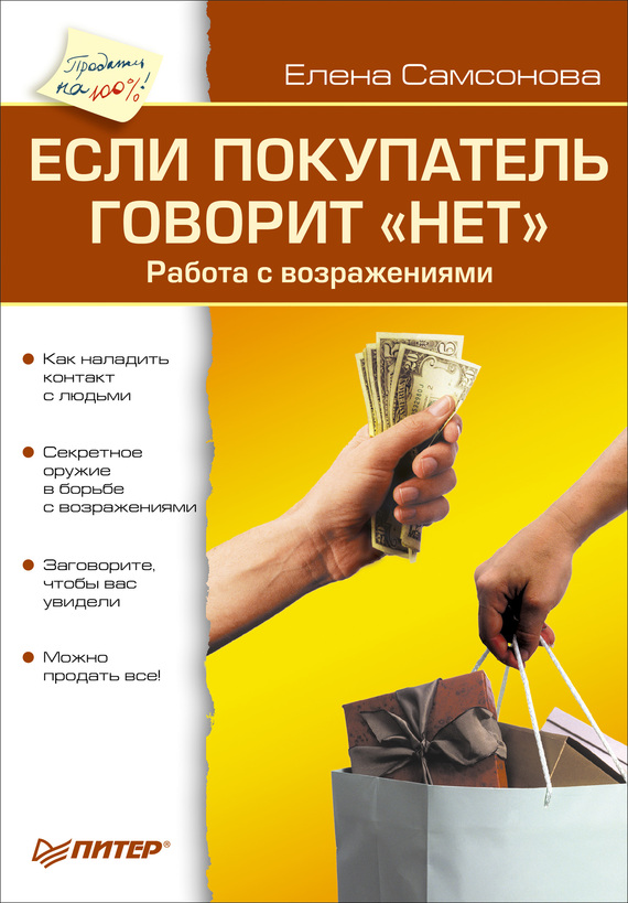 """Обложка книги """"Если покупатель говорит «нет». Работа с возражениями"""""""