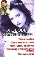 Любовь глазами мужчины, Самыгин Сергей