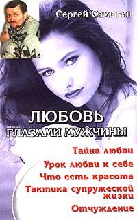 """Обложка книги """"Любовь глазами мужчины"""""""