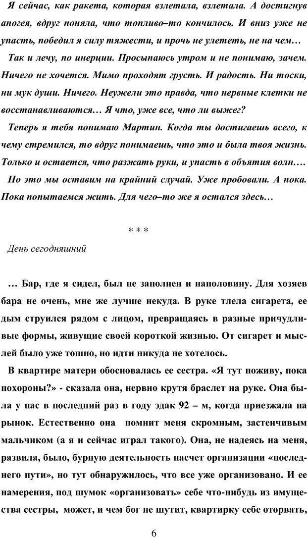 PDF. Исповедь странного человека. Самылов А. Л. Страница 1. Читать онлайн