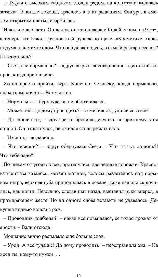 PDF. Исповедь странного человека. Самылов А. Л. Страница 10. Читать онлайн