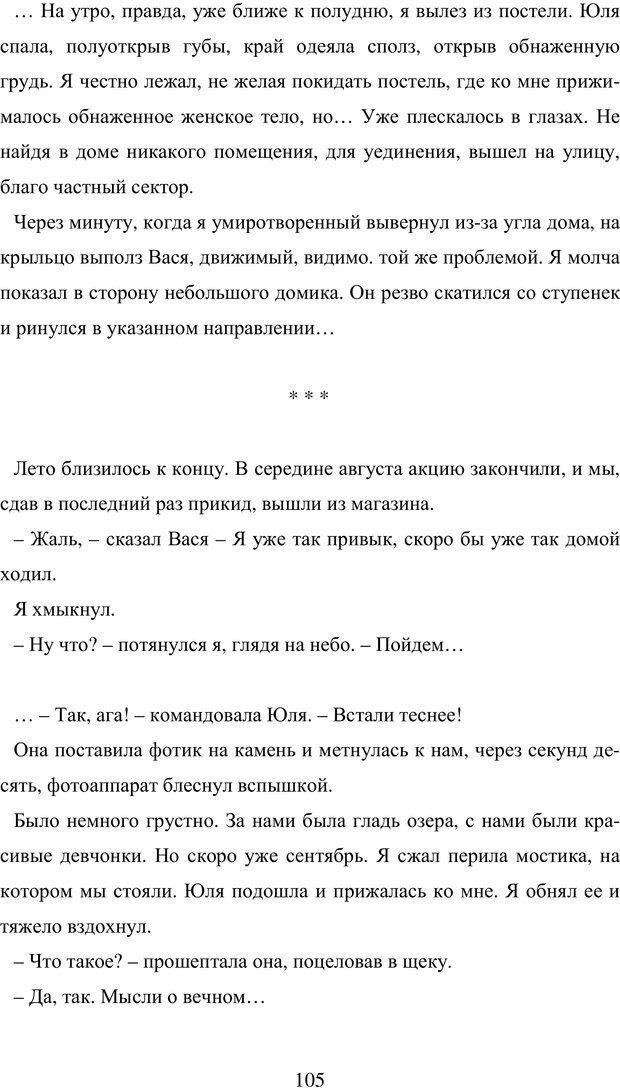 PDF. Исповедь странного человека. Самылов А. Л. Страница 100. Читать онлайн